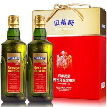 贝蒂斯 特级初榨橄榄油750ml*2 礼盒装