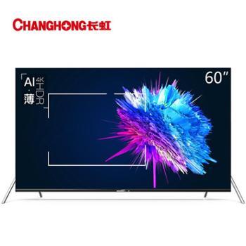长虹电视机60D6P60吋7.8mm4K金属超薄人工智能平板LED电视机