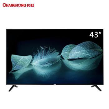 长虹43D3S43英寸人工智能led网络4K平板液晶电视机40