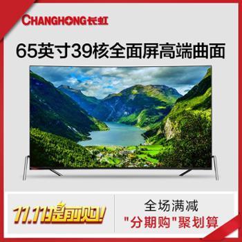 长虹65D7C65英寸人工智能全面屏曲面护眼液晶电视机