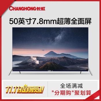 长虹电视机50D6P50吋4K金属全面屏人工智能LED液晶电视机