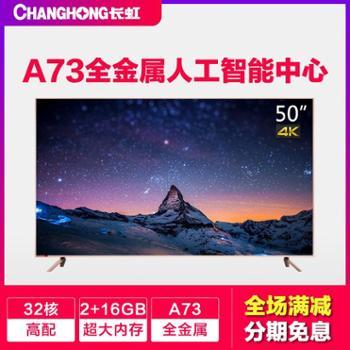 长虹电视机50D3P50英寸64位4K超高清HDR全金属智能平板液晶未来电视(蔷薇金)