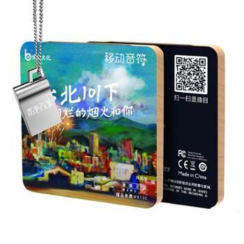 台北101-移动车载音乐U盘M613C