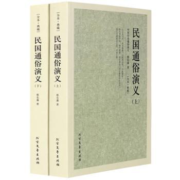 民国通俗演义(足本典藏)蔡东藩著中国历史通俗演义