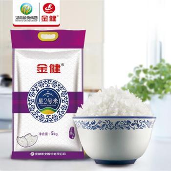 【湖南特色馆】金健星2号大米 优质籼米 晚稻米长粒米新米 5kg/10斤家庭装