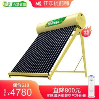 皇明金标190大容量太阳能热水器大型家用储水式电热水器全自动智能仪表节能光电两用一体式非承压