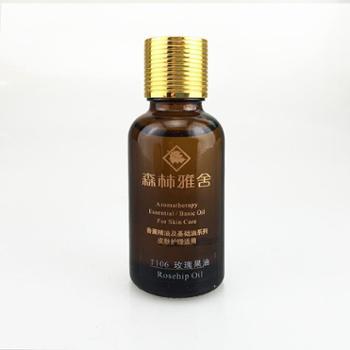 玫瑰果油30ml