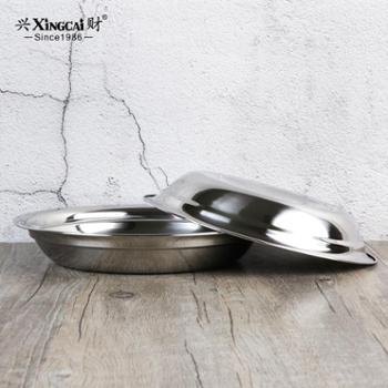 兴财304不锈钢加厚菜盘2只装 深圆盘餐盘早餐盘子鱼盘饺子盘水果盘汤盘