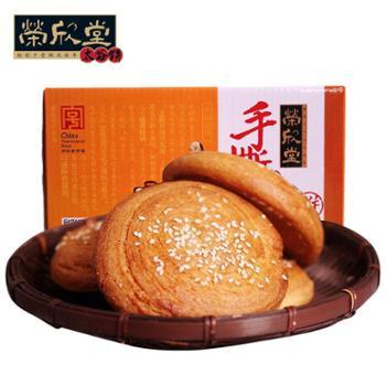 荣欣堂手撕旋饼1400g 山西特产传统糕点心美食零食小吃独立袋装