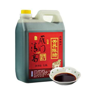 雁门清高黑苦荞陈醋调味品 山西特色苦荞醋1.5L