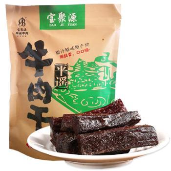 宝聚源平遥牛肉干原味258g山西平遥特产熟食肉类零食手撕散装