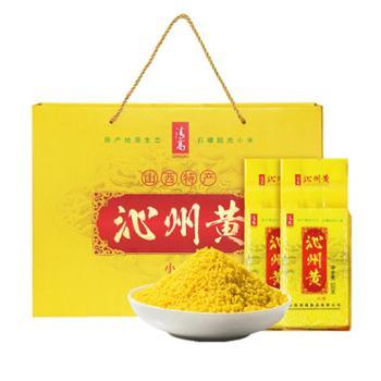 山西特产沁州黄小米优级新小米农家五谷杂粮 小黄米礼盒装2kg