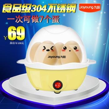 """""""善融爱家节""""Joyoung/九阳 煮蛋器 ZD-7K01 营养早餐新煮义 一次最多煮7个蛋"""