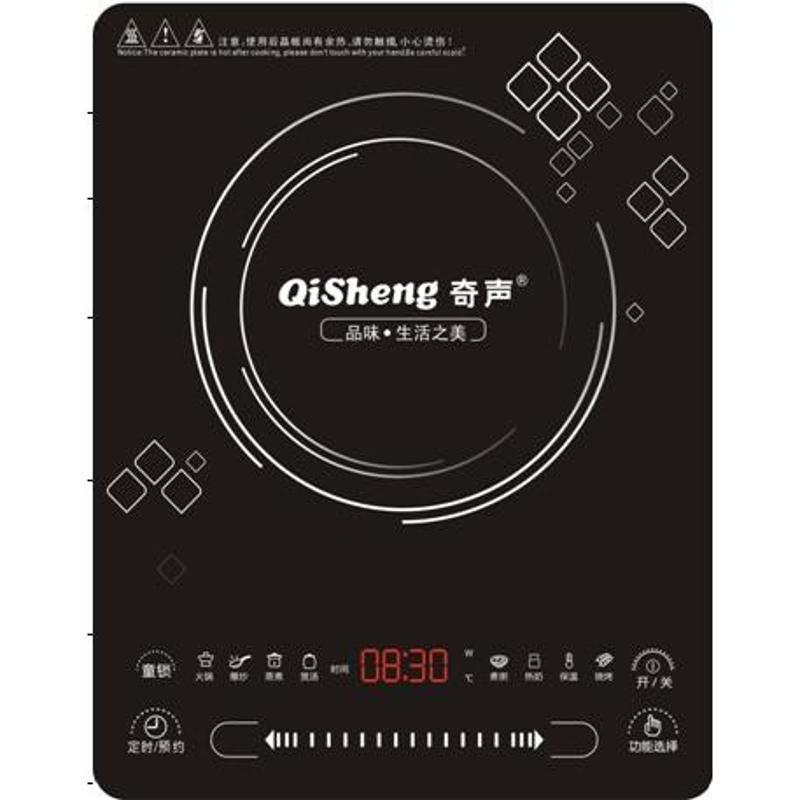 qisheng奇声电磁炉sc22-e2