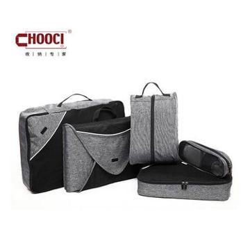 CHOOCI雅哲旅行收纳五件套差旅收纳包防皱衬衫袋CY0501
