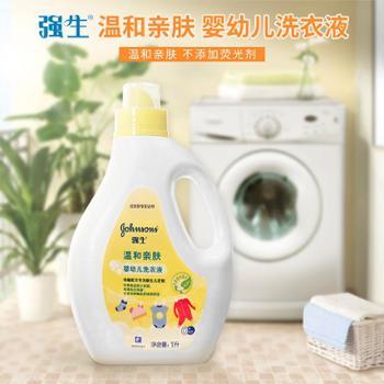 【橙屋】强生婴儿洗衣套装礼盒—搭配二嗳呵婴儿草本洗衣液1L(2瓶)+嗳呵婴儿草本抗菌洗衣皂120g(2块)QS-B004主推
