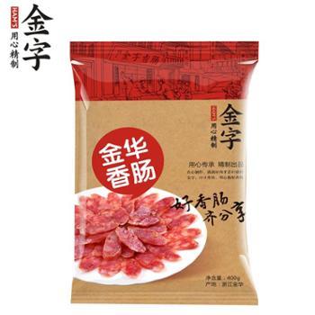 金字原味浙味纯肉香肠400g