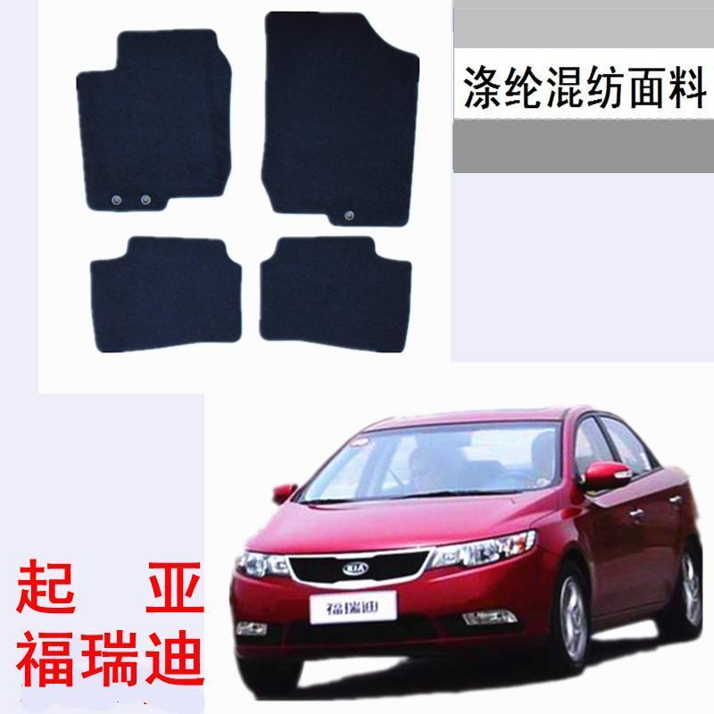 东风悦达起亚 福瑞迪84301 1X003款韩国进口涤纶混纺面料脚垫,善融高清图片
