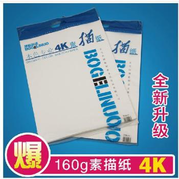 8k4K160g全木浆素描纸铅画纸绘画纸图画纸油画棒美术用纸20张