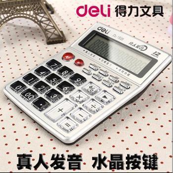 得力1535语音型计算器/可爱学生计算机大屏幕真人发音计算器