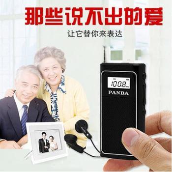 PANDA/熊猫 6200充电收音机老人超小型袖珍便携式迷你插卡半导体