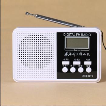 泊菲客T1四六级英语听力收音机学生四级考试FM调频校园收音机