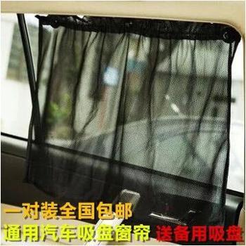 汽车遮阳挡车用吸盘式遮阳帘车窗防晒隔热侧挡侧窗遮光网布挂帘