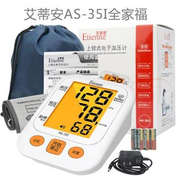 艾蒂安电子血压测量仪家用上臂式全自动器老人精准医用量血压计表(玖融分期购)