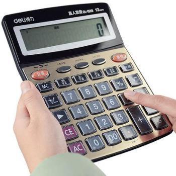 得力计算器12位包邮多功能办公财务专用计算器大屏语音计算机
