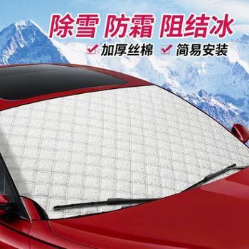 汽车遮雪挡前挡风玻璃防雪挡防霜罩加厚冬季雪档挡风防冻罩遮雪罩
