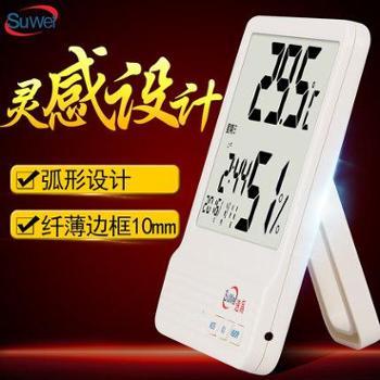 速为电子数显温湿度计家用温度计温湿度计工业温湿度仪表高精度