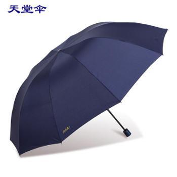 天堂伞大号超大雨伞男女三人晴雨两用折叠学生双人黑胶防晒遮阳伞