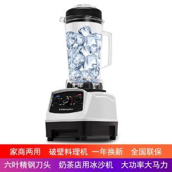 荣事达碎冰机沙冰机商用奶茶店刨冰搅拌家用破壁料理榨汁机冰沙机