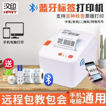 汉印手机蓝牙条码打印机热敏不干胶打印机标签打印机