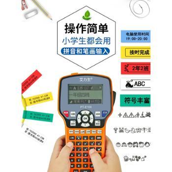 艾力生蓝牙线缆标签打印机PT-E100手持便携式