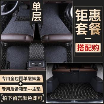 汽车脚垫全包围专用大众速腾迈腾B8帕萨特朗逸plus捷达桑塔纳CRV套餐优惠款