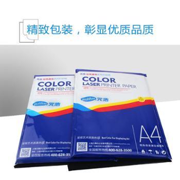 彩色激光打印纸A4铜版纸元浩157克200g厚数码双面名片照片哑粉纸