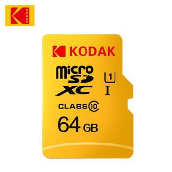 kodak/柯达64g内存卡c10存储sd卡高速行车记录仪专用tf卡64g手机内存卡class10摄像头监控通用microsd卡