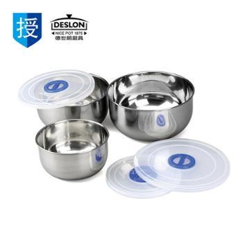德世朗 保鲜三宝不锈钢多用保鲜碗带盖三件套DFS-D021