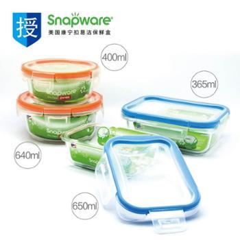 康宁SNAPWARE SW-EC1501易洁保鲜盒(四件套)