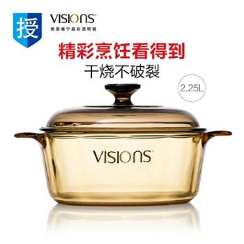 康宁Visions VS-22晶彩透明锅 2.25L