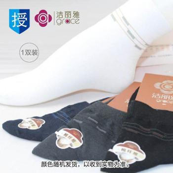 洁丽雅 G5722经典休闲男袜1双装