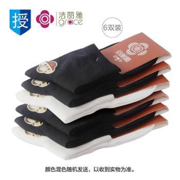 洁丽雅 G5746简约纯色商务休闲男袜(6双装)