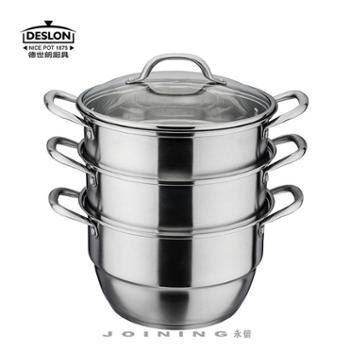 德世朗 多用不锈钢复底三层蒸锅汤锅大容量多炉灶用 DFS-Z036B