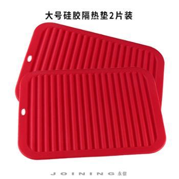 大号硅胶隔热沥水垫 波浪纹 加厚型x2片装