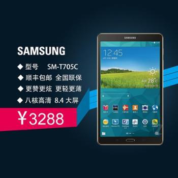 【顺丰速发】Samsung/三星 GALAXY Tab S SM-T705C 4G版 16GB平板