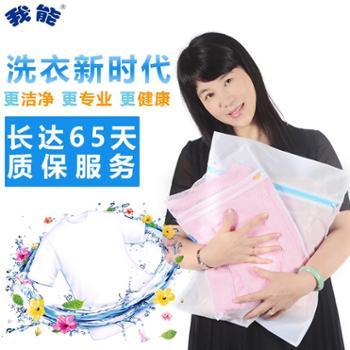 洗衣袋护洗袋细网文胸内衣大衣多件套专用网袋洗衣机