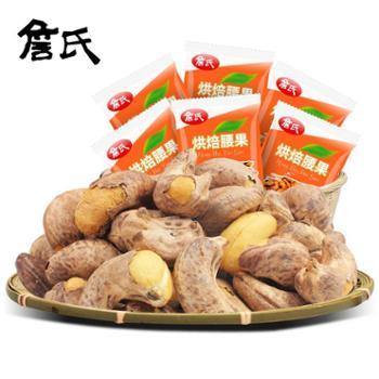 【詹氏】烘焙腰果仁散称独立小包装坚果零食250g美食美味