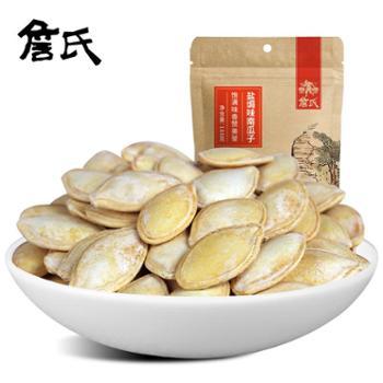 詹氏南瓜子188gx3袋农家炒熟盐焗味休闲零食炒货小吃美食美味