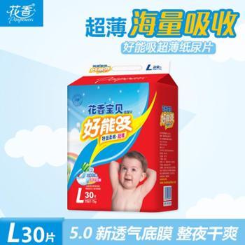 花香婴儿超薄纸尿片宝宝新生儿尿不湿SML码夏季透气尿片包邮